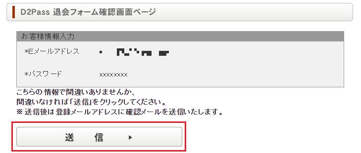 DXLIVE退会方法・退会手順
