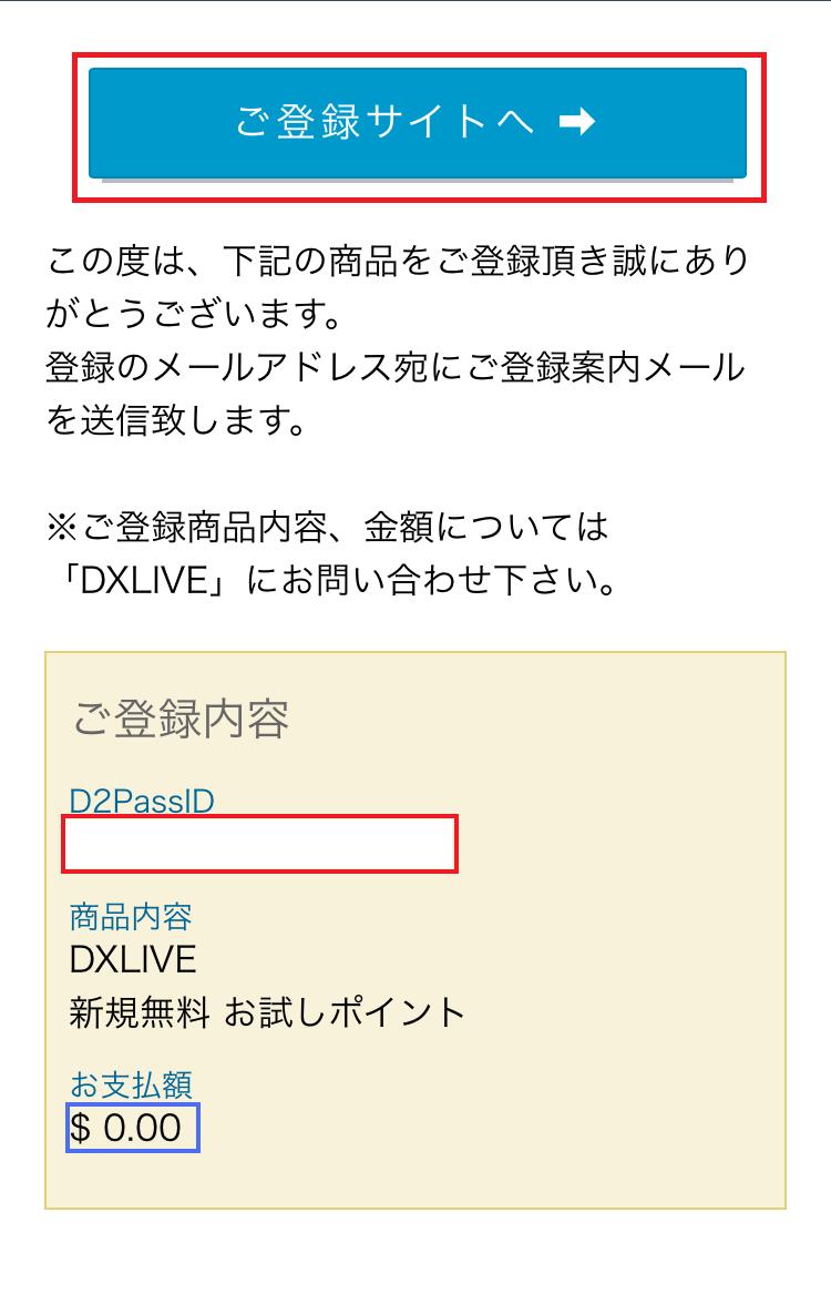 スマホからのDXLIVE登録方法・入会手順